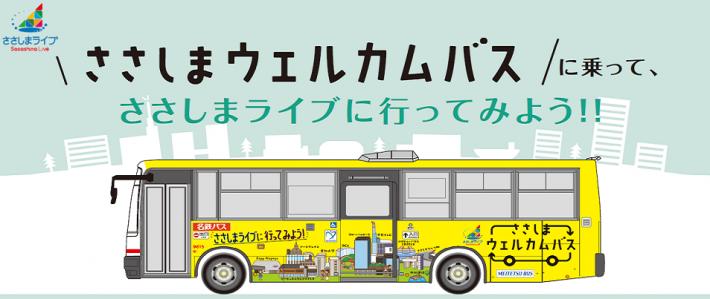 名鉄 バス 定期 代