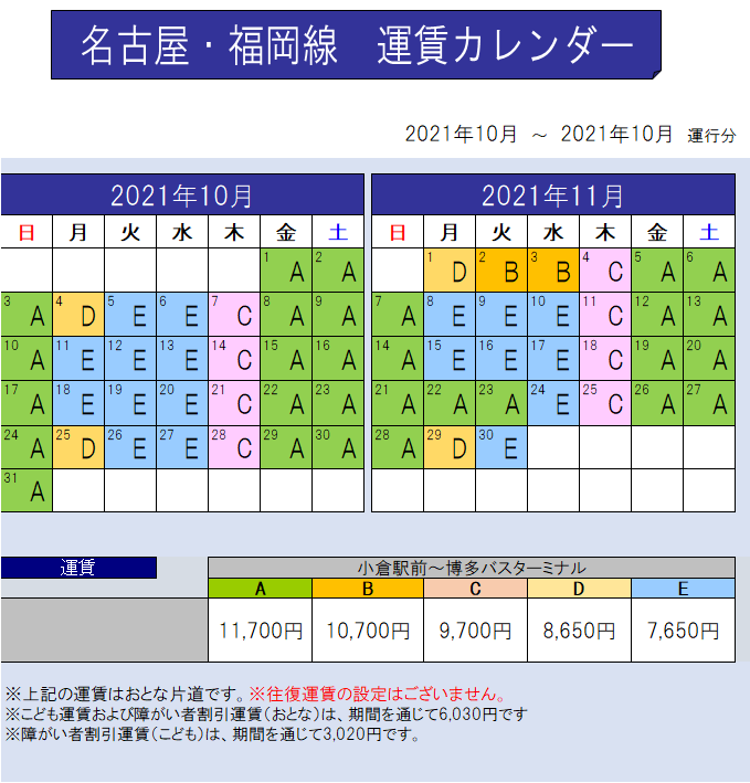 http://www.meitetsu-bus.co.jp/image/upload/83182b0762ae5346082cf1acf39f3f93.png