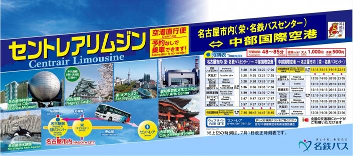 NAVER まとめ【中部国際空港(セントレア)アクセス比較】⇔名古屋・岐阜・豊田・松本などへのお得で…