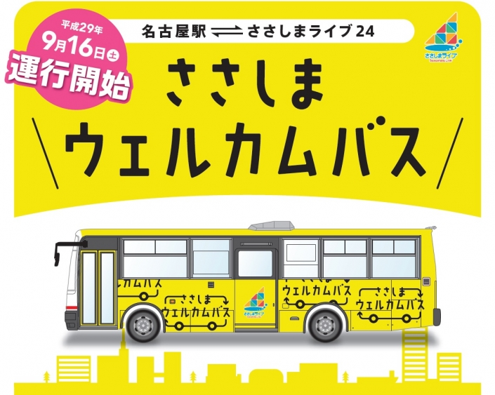 http://www.meitetsu-bus.co.jp/image/upload/be5b32bec6be091271d193d907bc684d.jpg